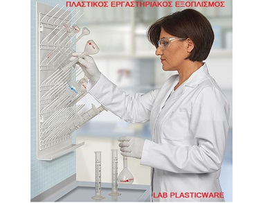 Πλαστικός Εργαστηριακός εξοπλισμός -