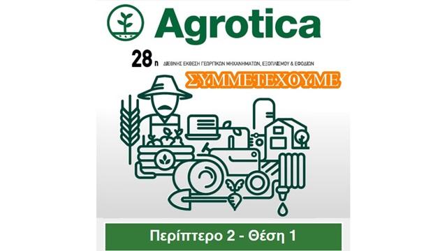 Συμμετοχή στην Έκθεση Agrotica 2020
